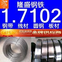 供应德国1.7102弹簧钢板 1.7102弹簧钢带 1.7102弹簧钢棒