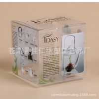 淘宝爆款 塑料包装盒 pvc茶叶盒  透明塑料盒 pvc盒 质优价廉