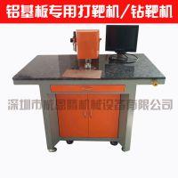 特价PCB线路板自动打孔机厂家供货上门/铝基板自动打孔机质量