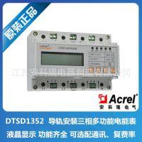 三相多功能电能表 导轨安装 DTSD1352  安科瑞 厂家直销 速度一流