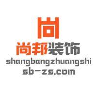 湖南尚邦装饰设计工程有限公司