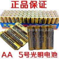 光明 7号 5号电池 玩具电池 碳性电池 遥控器电池 1.5元4节