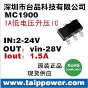 3V-4.2V锂电电压升5V/1A采用升压芯片