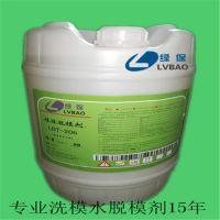 绿保LBT2061复合材料离型剂 与不饱和聚酯树脂反应的离型剂 桶装水性树脂脱模剂