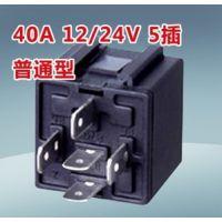 供应JD2912/ 80A/宽脚平脚尖脚 捕鱼器专用汽车继电器