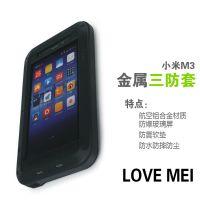 小米3/M3 love mei金属 米3三防手机壳 M3防水手机套