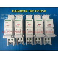 【厂家直销】专业生产 IC65 IMNV过欠压脱扣器 正品外观