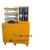供应性价比高硫化机平板硫化机硫化机压片机PVC压片机热压成型机 小型压片机