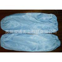 防静电服 防静电配件 防静电袖套 厂家直销 护袖