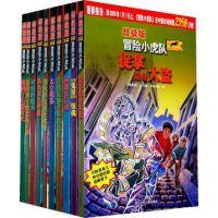 超级版冒险小虎队(套装全10册)内含十张解密卡 儿童图书书籍批发