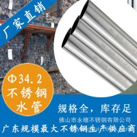 304卫生级不锈钢管厂直销,食品饮水专用管材,304卫生级不锈钢管