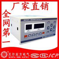 供应贝尔东方XK3110-P型定量包装控制器