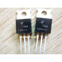 TIP41C 三极管 TO-220 全新 达林顿 晶体管 TIP41 41C T1P41