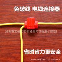 免破线电线接线端子快速连接器免破线接头无损分接线器线卡子接线