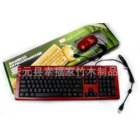 天然楠竹键盘商务办公游戏静音耐磨有线节能键盘创意定制
