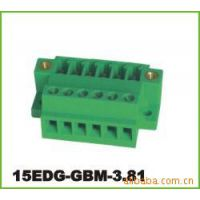 插拔式接线端子15EDG-GBM-3.81