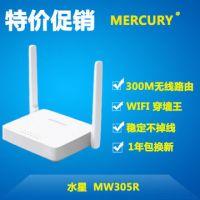 供应包安装 水星MW305R 无线路由器 路由器 wifi穿墙 300M无限路由器