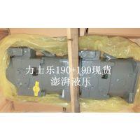 山东掘进机现货供应力士乐A11VO190 190液压主油泵