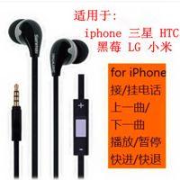 森麦IP203MV原装正品入耳式手机线控带麦耳机1.2米3.5mm耳机