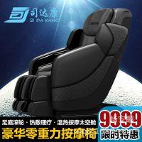 司达康按摩椅沙发按摩椅家用太空舱 电动按摩椅颈肩部腰全身A09