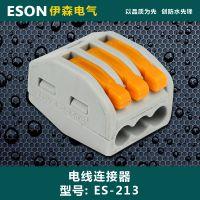 伊森 电线连接器 ES-213 软硬导线 万能建筑接线端子 压线帽