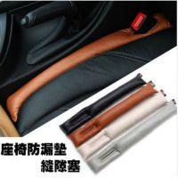 汽车用品座椅缝隙塞 汽车防漏缝 改装车内保护清洁塞 专用椅缝塞