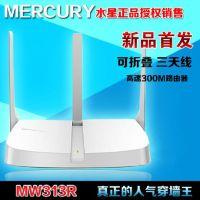 供应商务礼品无线路由器mw313r水星路由器穿墙wi300mifiwifi无限天线