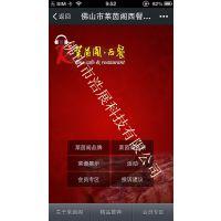 西餐厅微信公众平台促销信息发布 西餐厅微信网站