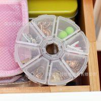 透明8格圆形塑料多功能饰品储物盒 DIY串珠盒 小样收纳药品整理盒