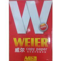 红包装A4威尔复印纸  70克 500张/包