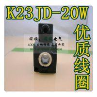供应砖机离合器专用 K23JD-20W电磁换向阀配用线圈  线圈