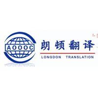 杨凌英语翻译公司