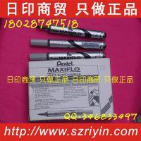 派通 MWL5S 液态墨白板笔 白板划线器