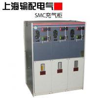 SMC充气柜-上海输配电气有限公司