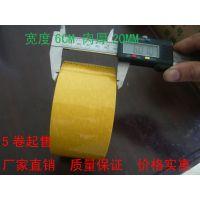 厂家批发制定印刷logo米黄透明胶带宽6cm肉厚2CM封箱淘宝胶带