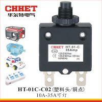 CC02变压器电瓶车UPS断路器 手动复位电流过载保护开关 过流开关