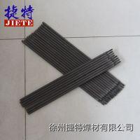 厂家直销D802钴基焊条 D802堆焊焊条 合金模具焊条 阀门耐磨焊条