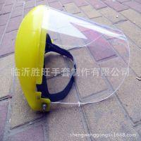 批发黄顶有机玻璃面罩  透明防护面罩  头戴式防护面罩  PVC面屏