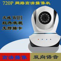 无线wifi 插卡摄像头 百万高清手机远程家庭监控 摇头摄像机