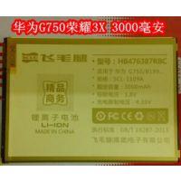 飞毛腿 华为G750手机电池 麦芒B199 荣耀3X电池 3X畅玩版