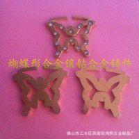 服饰配件 合金铸件  蝴蝶形状  皮包手袋挂件 镶钻石皮牌标志
