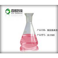 厂家直销批发四辉科技 SH-F689脱胶脱漆工业清洗剂 环保不伤底材