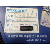 QT510301-22-7F 富士康FOXCONN板对板连接器 50PIN