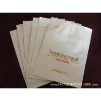 供应面膜袋、铝箔面膜包装袋、质量稳定、价格优惠