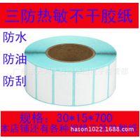 热敏纸不干胶 三防热敏不干胶30*15mm 700张/卷单排空白