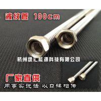 醇油炉芯专用不锈钢波纹管100CM 醇基燃料灶具配件不锈钢金属管