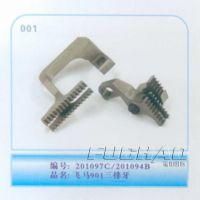 R53三线送布牙 工业缝纫机配件 编号:201097C+201094B 市场价格