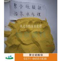 供应聚合硫酸铁/聚合硫酸铁脱色剂