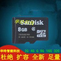 批发数码存储卡 TF卡 内存卡 手机内存卡 全新足量智能手机卡