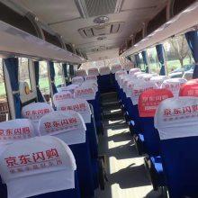 金龙宇通旅游大巴长途客车广告汽车头套 班车座椅套